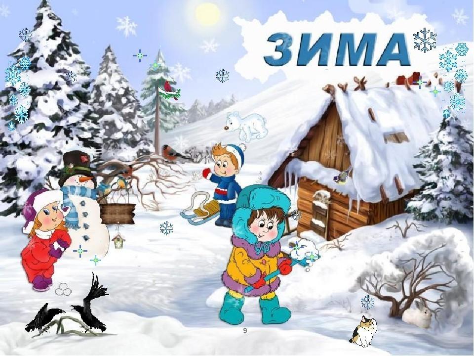 Картинках февраля, картинки о зиме для детей